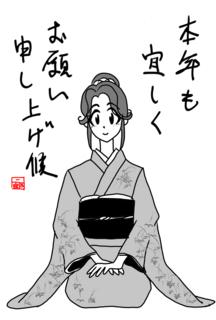 2014_syougatu.png