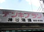 P1030439_kamiyasakaba.JPG