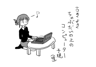 hurukiyokicyabudainouenokonnpyu-ta.png