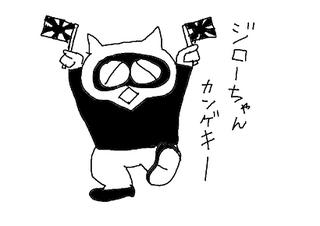 jiro-cyannkanngeki.png